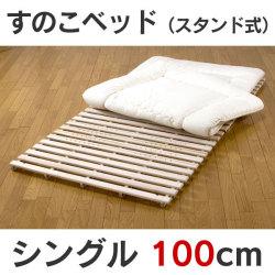 すのこベッド(スタンド式)シングル100cm LS-1【新聞掲載】☆夏場でも涼しく快適な睡眠をの画像