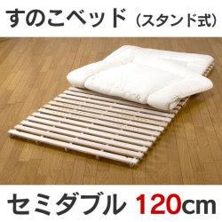 すのこベッド(スタンド式)セミダブル120cm LS-2【新聞掲載】【送料無料】☆夏場でも涼しく快適な睡眠をの画像