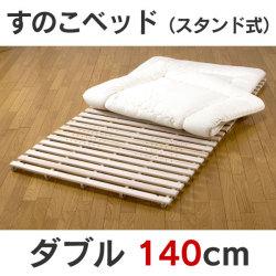 すのこベッド(スタンド式)ダブル140cm(70cm×2) LS-3【新聞掲載】【送料無料】☆夏場でも涼しく快適な睡眠をの画像