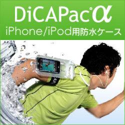 DiCAPacα ディカパックアルファ iPhone/iPod用防水ケース WP-MS11/WP-MS21☆今お使いのポータブルオーディオを手軽に防水化。の画像