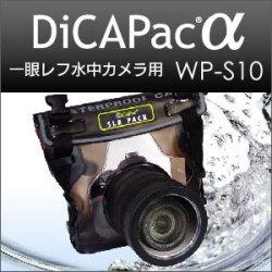<<完売>>DiCAPacα ディカパックアルファ デジタル一眼レフ用防水ケース WP-S10☆一眼レフカメラ専用防水ケースです。