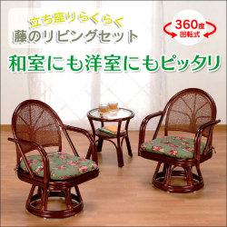 籐回転高座椅子3点セット STR-001【新聞掲載】【送料無料】☆立ち座りらくらく!ティータイムにピッタリ![大型]の画像