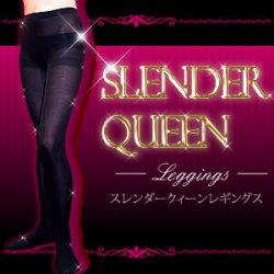 スレンダークィーンレギングス☆あらゆる角度から骨盤を的確に矯正の画像