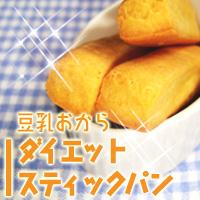 <<完売>>豆乳おからダイエットスティックパン☆置き換えダイエットにオススメ!&#8221; border=&#8221;0&#8243; /></a></p> <p class=