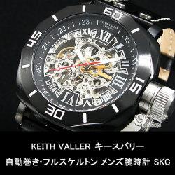 <<完売>>KEITH VALLERキースバリー自動巻き・フルスケルトンメンズ腕時計SKC【送料無料】☆キースバリー圧倒的な存在感!&#8221; border=&#8221;0&#8243; /></a></p> <p class=