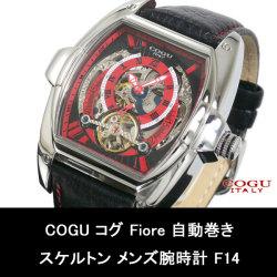 COGUコグFiore自動巻き・スケルトンメンズ腕時計F14【送料無料】☆グッチの孫ブランド!イタリアらしいスタイリッシュなデザイン!の画像