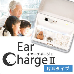 ≪完売≫イヤーチャージ2 片耳用【非課税】【送料無料】☆充電式補聴器【軽度難聴用補聴器】