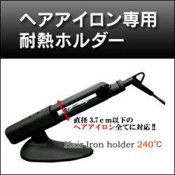 ウルトラシャイニープロ対応 ヘアアイロン耐熱ホルダー☆スタイリング中のヘアアイロンの置き場に便利!の画像