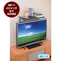 ≪完売≫液晶テレビ上のせラック☆テレビ上を有効活用便利ラック