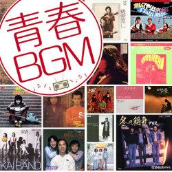 青春BGM?深夜ラジオに想いを託して?☆【新聞掲載】深夜ラジオで育ったすべての人に贈る青春BGMの画像