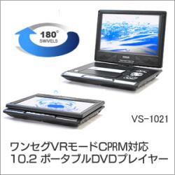 <<完売>>ワンセグVRモードCPRM対応10.2インチ ポータブルDVDプレイヤーVS-1021【送料無料】&#8221; border=&#8221;0&#8243; /></a></p> <p class=