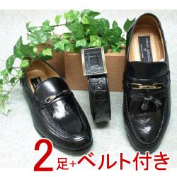 クロコ型押紳士靴2足・ベルトセット☆ビジネスシーンに活躍!セットでうれしい!の画像