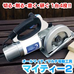 マルチ電動工具マイティー2【送料無料】☆切断や研磨、削りなど幅広い作業に対応の画像