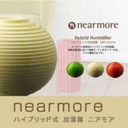 nearmore ニアモア NM-KH1001 ハイブリッド式加湿器 超音波式 補助ヒーター☆湧き出る水をイメージしたデザイン加湿器!花粉症対策の画像