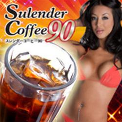 ≪完売≫スレンダーコーヒー90☆珈琲マニアも唸る美味しいコーヒーでダイエット