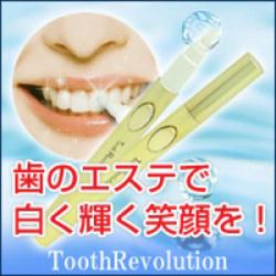 トゥースレボリューション☆睡眠時専用歯の美容液の画像