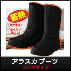 アラスカブーツ 【ロング】☆38,785足販売のふかふかブーツ!の画像