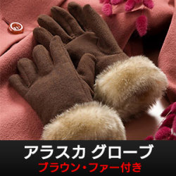 蓄熱アラスカグローブ☆人の体熱を利用して蓄熱&保温。オシャレに防寒の画像
