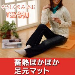 蓄熱ぽかぽか足元マット☆電気を使わないので経済的!の画像