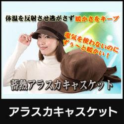 アラスカキャスケット☆おでかけの際にサッとかぶれて手軽に防寒できるオシャレキャップの画像