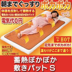 蓄熱ぽかぽか敷きパット S☆電気を使わないので経済的!の画像