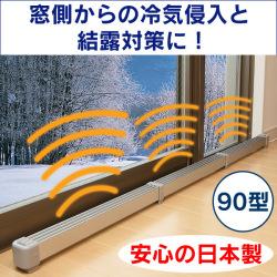 マルチヒーター 90cm【送料無料】☆暖かいエアカーテンで、窓からの冷気侵入と結露対策に!の画像