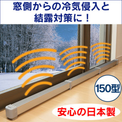 マルチヒーター 150cm 【送料無料】☆暖かいエアカーテンで、窓からの冷気侵入と結露対策に!の画像