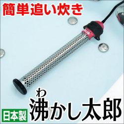 沸かし太郎 SCH-901☆まる1日保温しても1日約80円でとっても経済的!【新聞掲載】の画像