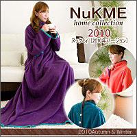 NuKME[ヌックミィ] ヌックミー あったかマイクロフリースガウンケット2010の画像