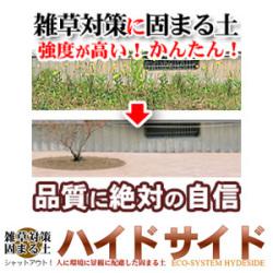 <<完売>>雑草対策  固まる土  ハイドサイド20kg☆雑草対策固まる土