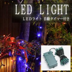 ≪完売≫自動点灯機能付きLEDライト WG-9476☆お手軽安全にできるイルミネーションライト