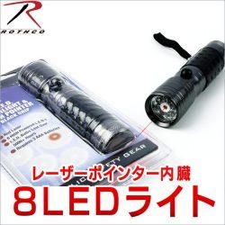 ROTHCO  ロスコ レーザーポインター内蔵LEDライト☆非常用ライトの画像