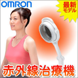 OMRON オムロン 赤外線治療器<高出力最大300W>【送料無料】敬老の日健康の画像