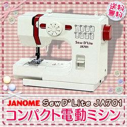 《あす着く便》JANOME ジャノメ コンパクト電動ミシンJA701☆本体2.2kgコンパクトボディで操作も簡単、充実機能≪送料無料≫の画像