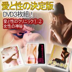 愛と性のクリニックDVD3枚組☆愛と性の完全版DVD豪華3枚セットの画像