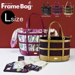 ≪完売≫着せ替えができるバッグ  フレームバッグ Lサイズ Frame Bag☆お手持ちのスカーフで着せ替えができる!