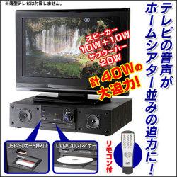 <<完売>>DVDプレイヤー内蔵 2.1chテレビスピーカー DVD-001☆コンサートスピーカー 臨場感あふれるサラウンドを実感!&#8221; border=&#8221;0&#8243; /></a></p> <p class=