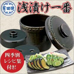 有田焼 浅漬け一番☆ご自宅で手軽に美味しいお漬物ができちゃうの画像