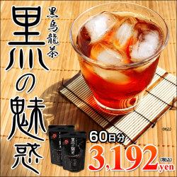 黒烏龍茶 黒ウーロン茶  ダイエット 黒の魅惑2袋の画像