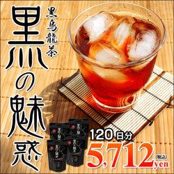 黒烏龍茶 黒ウーロン茶  ダイエット 黒の魅惑4袋の画像