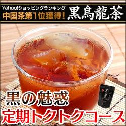 美と健康の応援茶 黒の魅惑 定期トクトクコースの画像