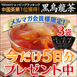 黒烏龍茶 黒ウーロン茶  ダイエット 黒の魅惑3袋「黒の魅惑5包」プレゼント