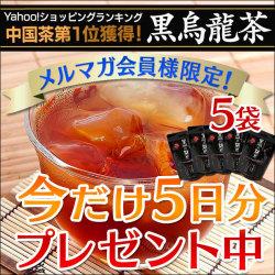 黒烏龍茶 黒ウーロン茶  ダイエット 黒の魅惑5袋【送料無料】「黒の魅惑5包」プレゼントの画像
