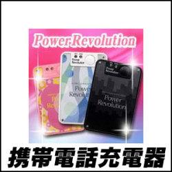 《完売》NEW パワーレボリューション☆携帯充電、もしもの時のための備えに【防災】
