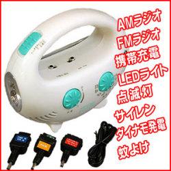 <<完売>>ラジオライト ポシェ【高機能非常用ラジオライト】