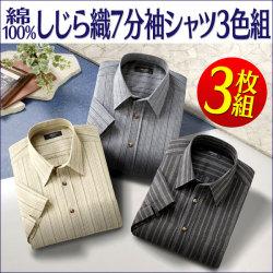 ピエルッチ 綿100%しじら織7分袖シャツ3色組☆しじら織を使用した着まわしの利く7分袖シャツです。の画像