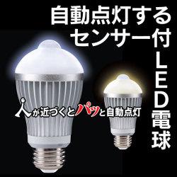 《完売》自動点灯するセンサー付LED電球☆両手に荷物を抱えていても安心!節電対策に!