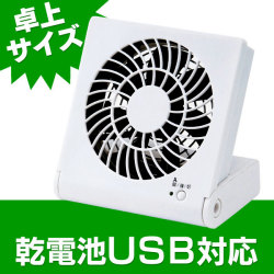 コンパクトデスク扇風機MPM-1081U☆3電源対応!停電時でも安心!の画像