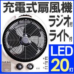 充電式扇風機LED20灯★持ち運び可能でどこでも使える充電式扇風機!非常時にも安心のラジオ、LEDライト20灯付き※即納中の画像