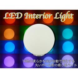 ≪完売≫LEDインテリアライト IL-20CM☆16色カラー!リモコンで自由自在 低消費電力+長寿命+エコ